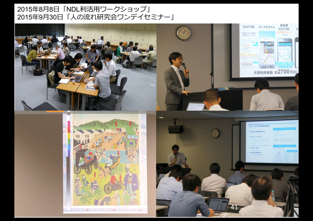 2016/03/22 日本地理学会「参加型GIS」シンポジウム@早稲田大学 41 2015年年...