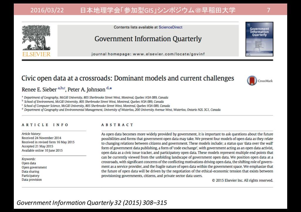 2016/03/22 日本地理学会「参加型GIS」シンポジウム@早稲田大学 7 Governm...