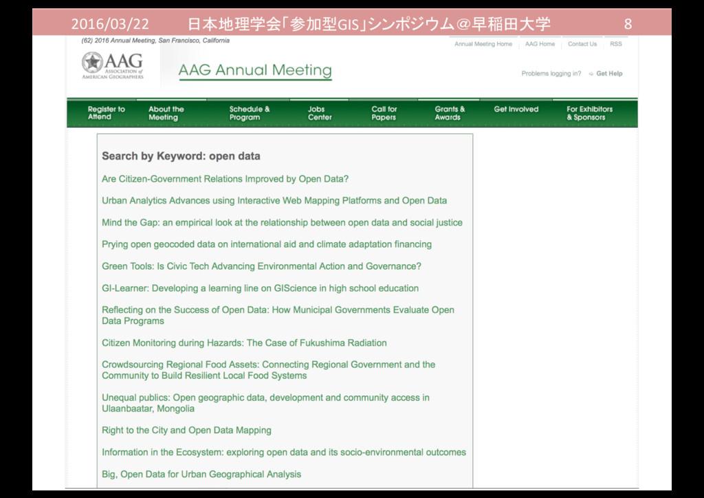2016/03/22 日本地理学会「参加型GIS」シンポジウム@早稲田大学 8