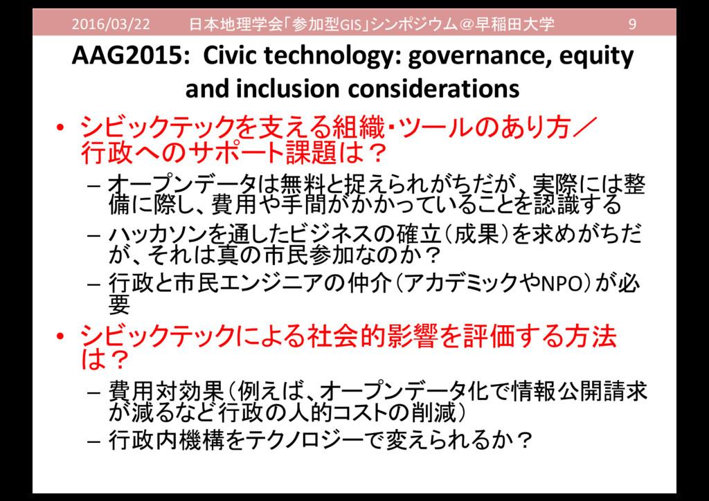 2016/03/22 日本地理学会「参加型GIS」シンポジウム@早稲田大学 9 AAG2015...