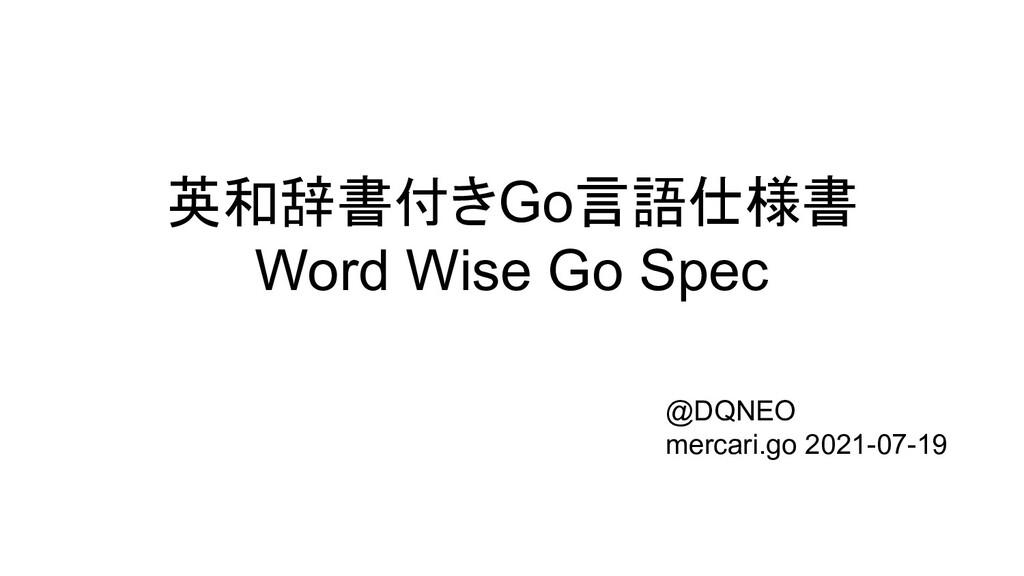 英和辞書付きGo言語仕様書 Word Wise Go Spec @DQNEO mercari....