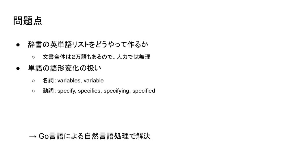 問題点 ● 辞書の英単語リストをどうやって作るか ○ 文書全体は2万語もあるので、人力では無理...
