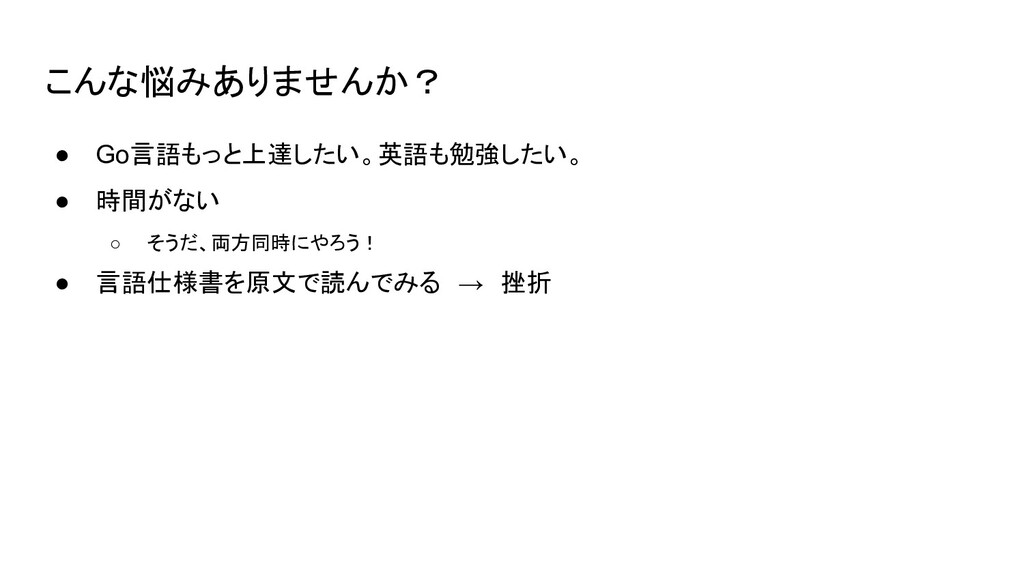 こんな悩みありませんか? ● Go言語もっと上達したい。英語も勉強したい。 ● 時間がない ○...