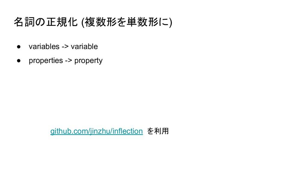 名詞の正規化 (複数形を単数形に) ● variables -> variable ● pro...