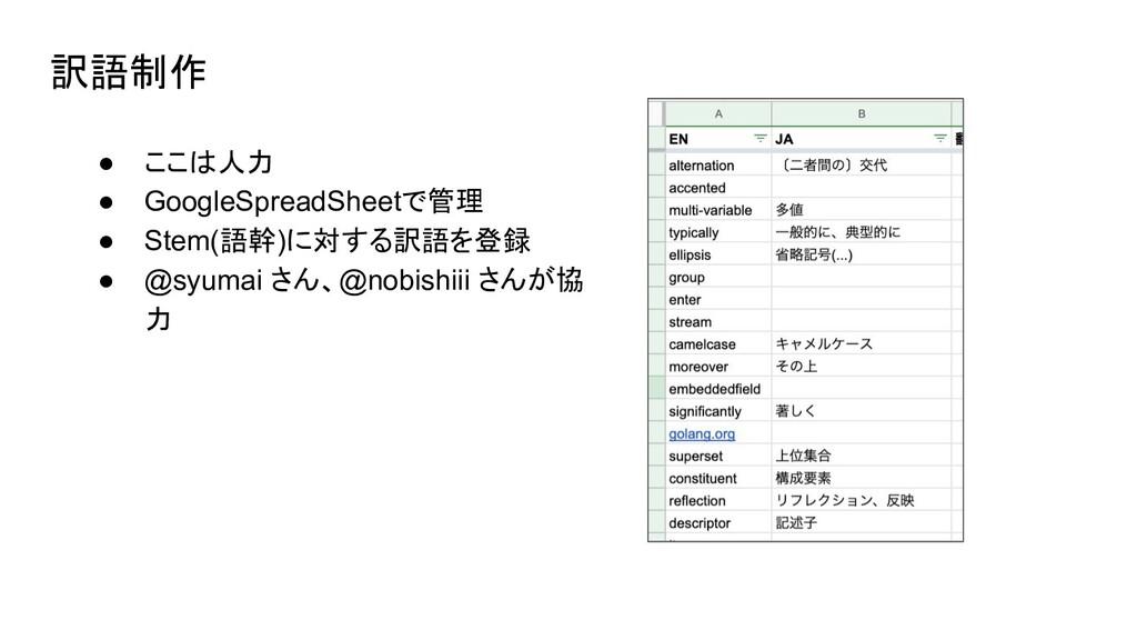 訳語制作 ● ここは人力 ● GoogleSpreadSheetで管理 ● Stem(語幹)に...