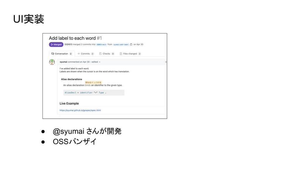 UI実装 ● @syumai さんが開発 ● OSSバンザイ