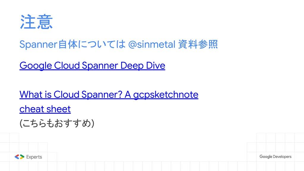 注意 Spanner自体については @sinmetal 資料参照 Google Cloud S...
