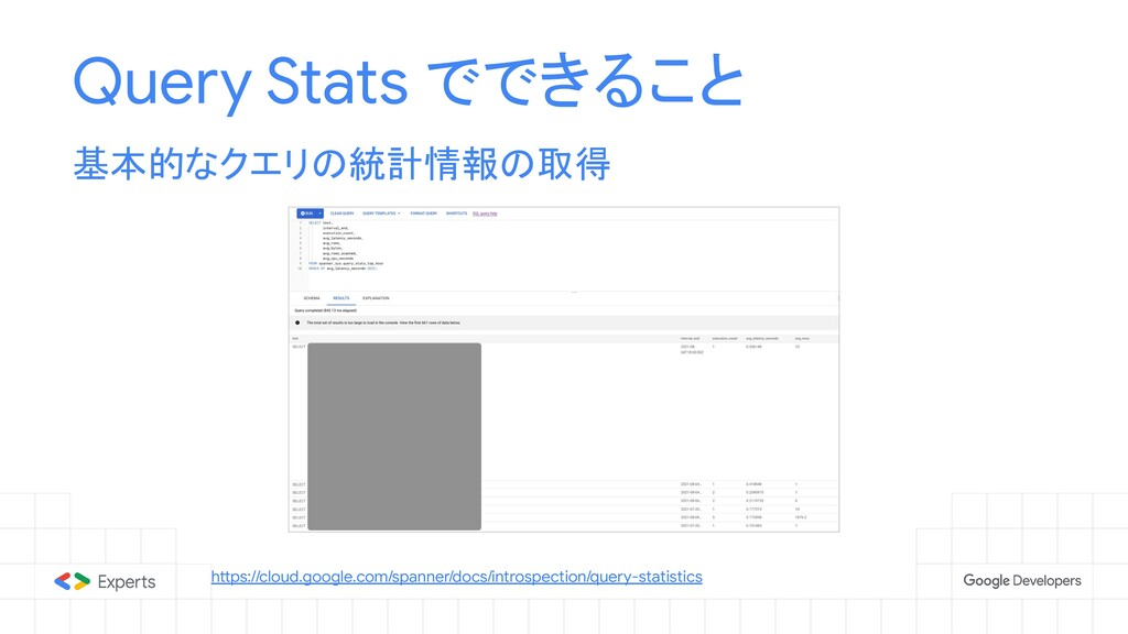 Query Stats でできること 基本的なクエリの統計情報の取得 https://clou...