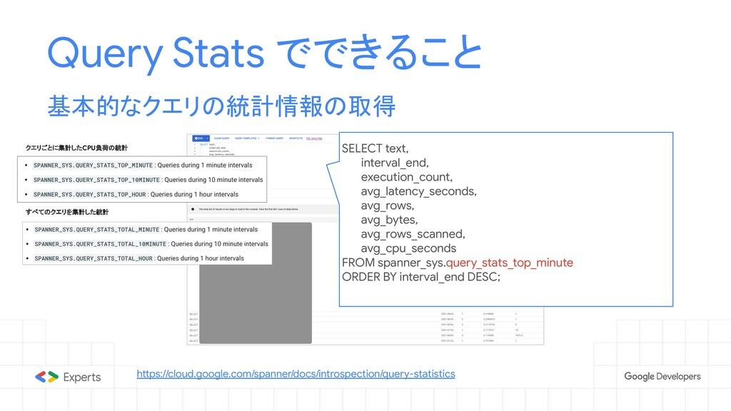 Query Stats でできること 基本的なクエリの統計情報の取得 SELECT text,...