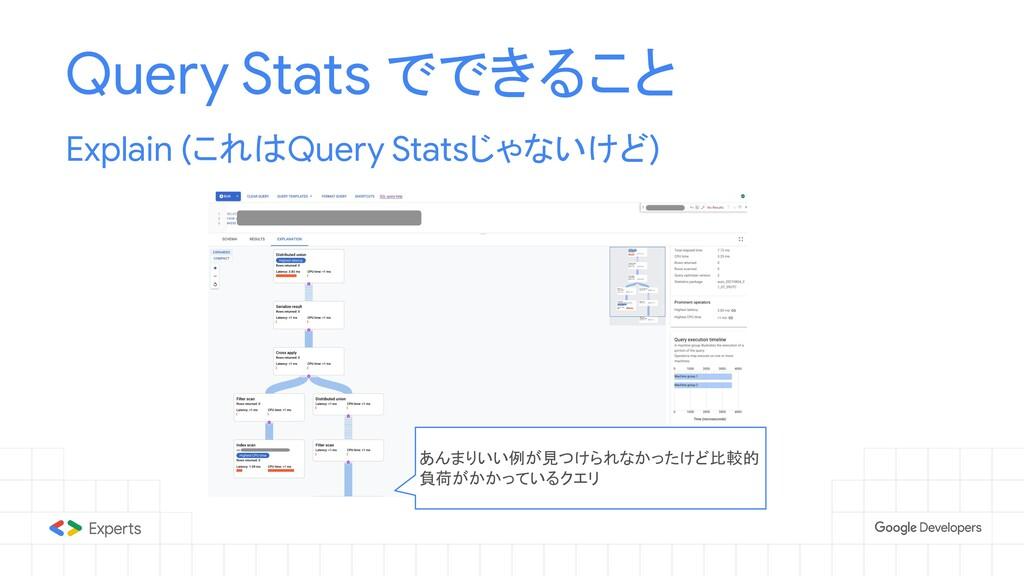 Query Stats でできること Explain (これはQuery Statsじゃないけ...