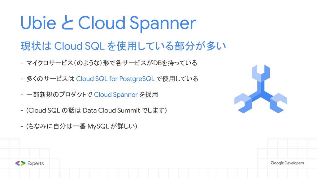 Ubie と Cloud Spanner 現状は Cloud SQL を使用している部分が多い...