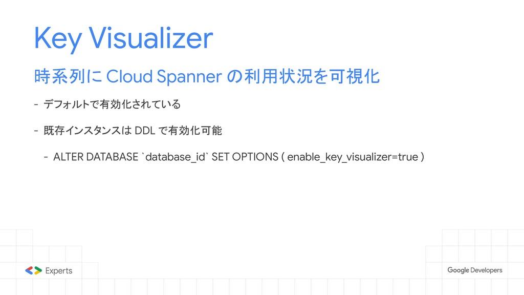 Key Visualizer 時系列に Cloud Spanner の利用状況を可視化 - デ...