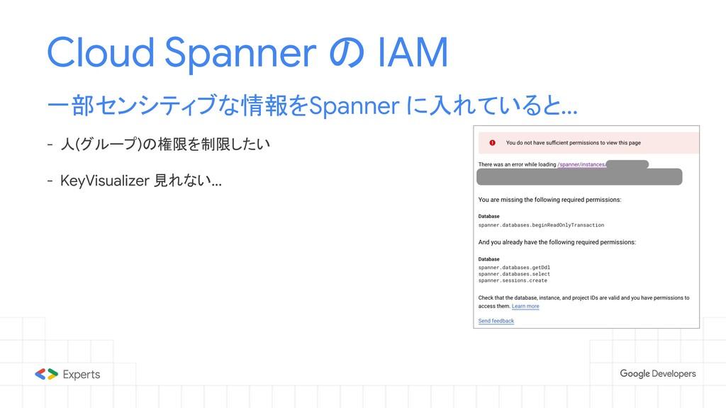 Cloud Spanner の IAM 一部センシティブな情報をSpanner に入れていると...