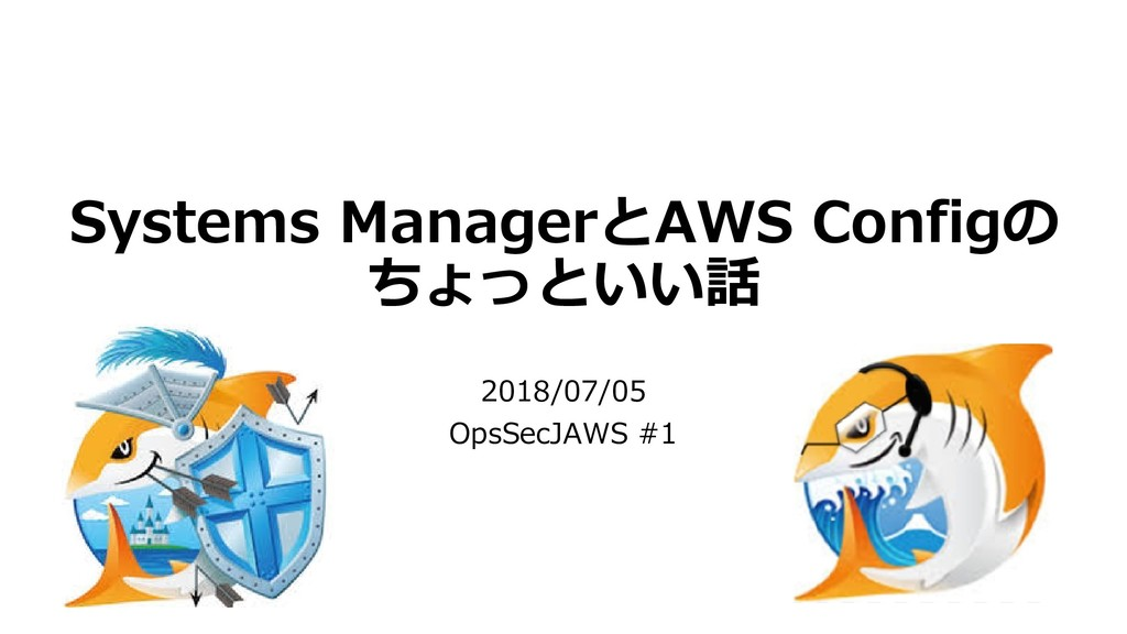 Systems ManagerとAWS Configの ちょっといい話 2018/07/05 ...