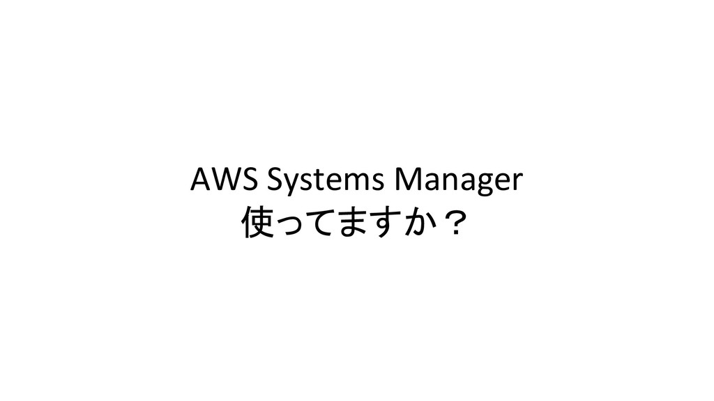 AWS Systems Manager 使ってますか?
