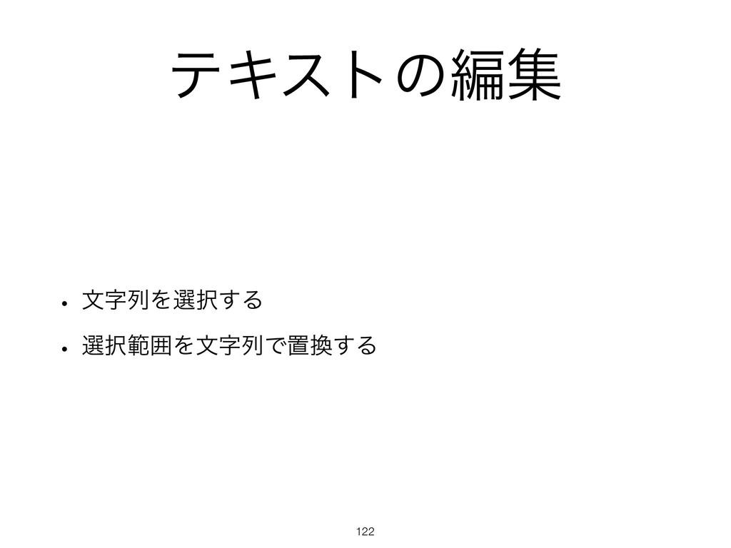 ςΩετͷฤू w จྻΛબ͢Δ w બൣғΛจྻͰஔ͢Δ !122