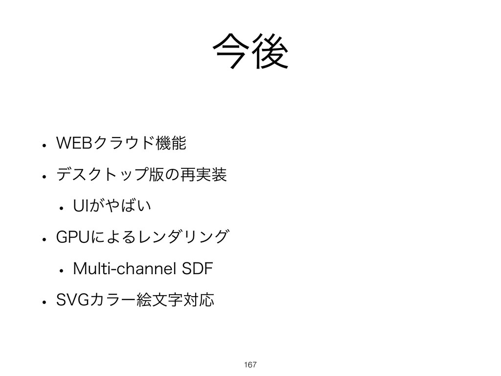 ࠓޙ w 8&#Ϋϥυػ w σεΫτοϓ൛ͷ࠶࣮ w 6*͕͍ w (16ʹ...