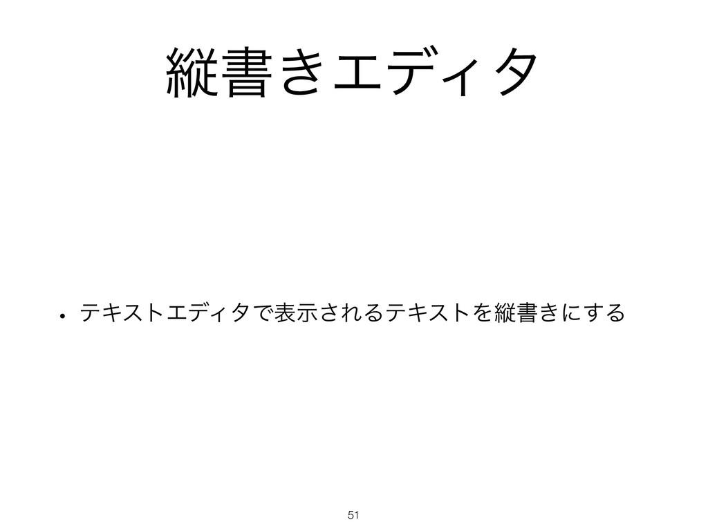 ॎॻ͖ΤσΟλ w ςΩετΤσΟλͰදࣔ͞ΕΔςΩετΛॎॻ͖ʹ͢Δ !51