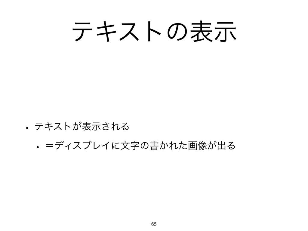 ςΩετͷදࣔ w ςΩετ͕දࣔ͞ΕΔ w ʹσΟεϓϨΠʹจͷॻ͔Εͨը૾͕ग़Δ !65