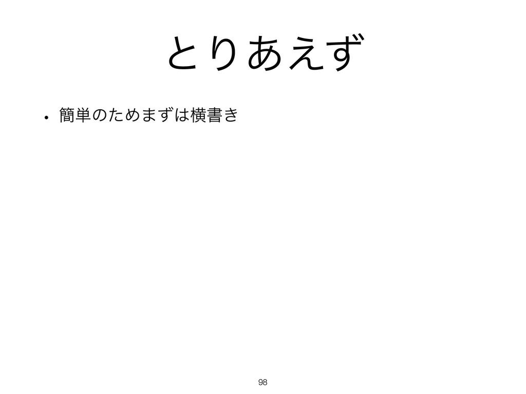 ͱΓ͋͑ͣ w ؆୯ͷͨΊ·ͣԣॻ͖ !98