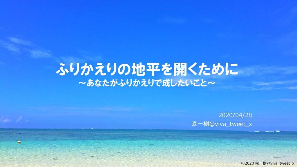 ©2020 森一樹@viva_tweet_x ふりかえりの地平を開くために ~あなたがふりかえ...