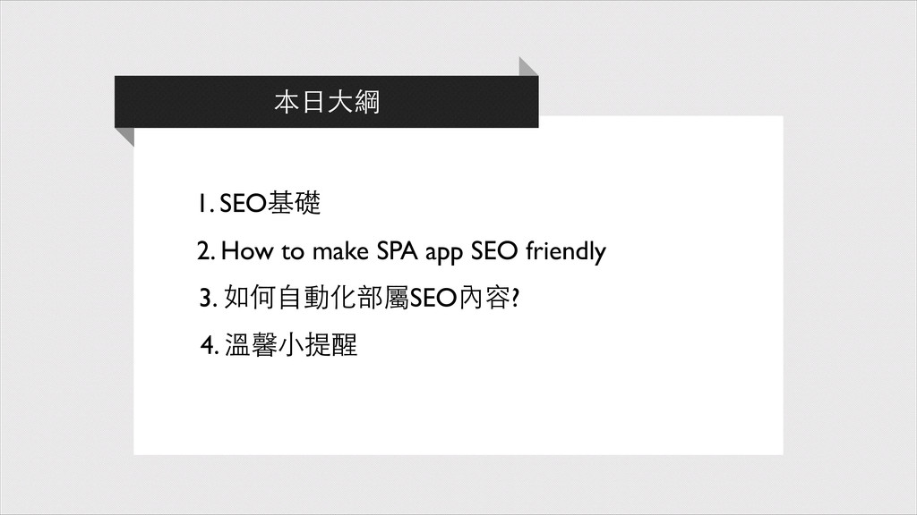 ⽤用nginx 1. SEO基礎 本⽇日⼤大綱 2. How to make SPA app...