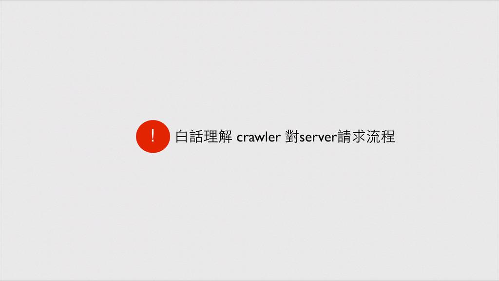 ! ⽩白話理解 crawler 對server請求流程