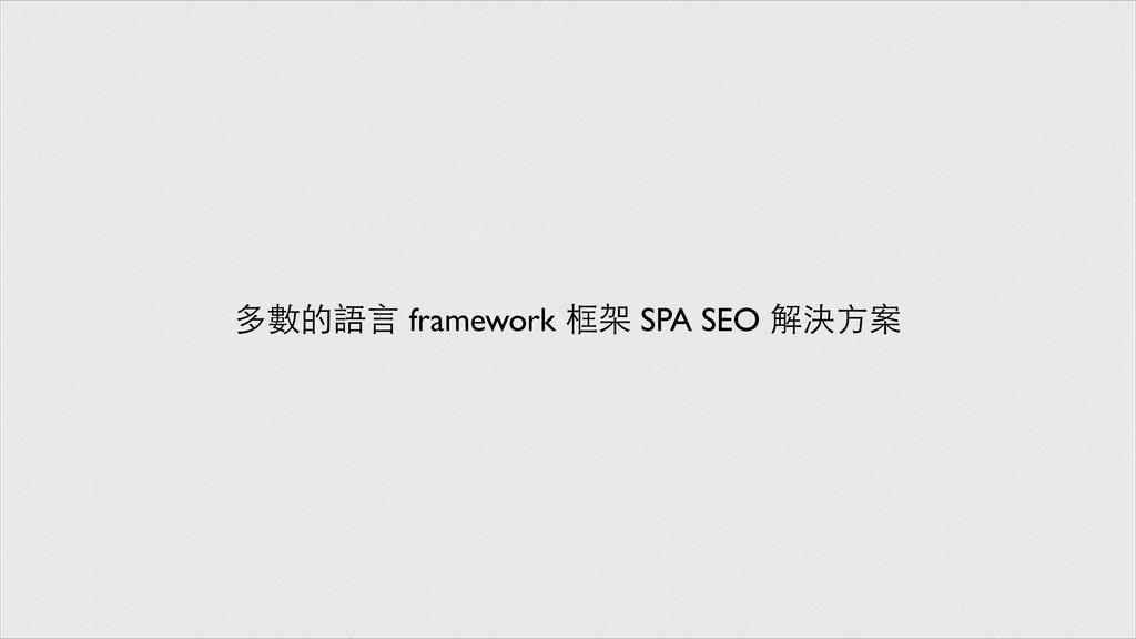 多數的語⾔言 framework 框架 SPA SEO 解決⽅方案