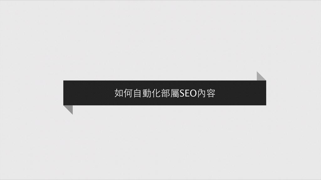 如何⾃自動化部屬SEO內容