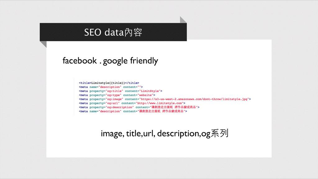 ⽤用nginx facebook . google friendly SEO data內容 ...