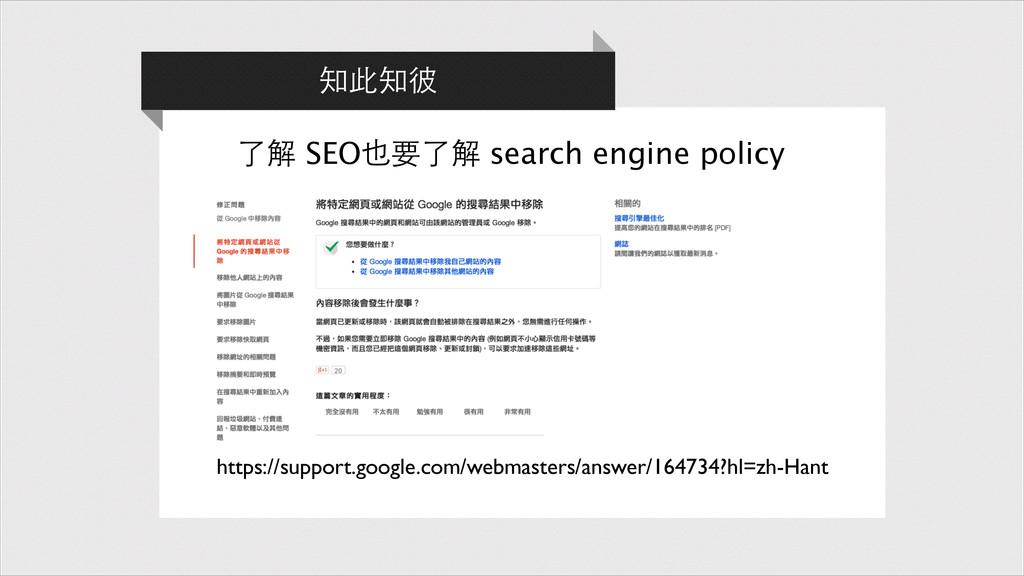 ⽤用nginx 知此知彼 https://support.google.com/webmast...