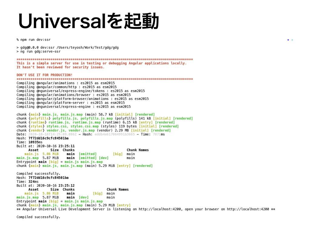 6OJWFSTBMΛىಈ % npm run dev:ssr ✹ ✭ > gdg@0.0.0 ...