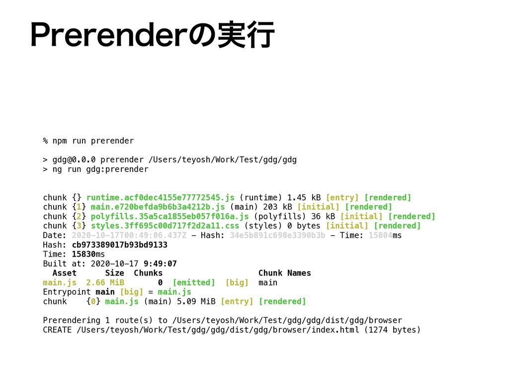 1SFSFOEFSͷ࣮ߦ % npm run prerender > gdg@0.0.0 pr...