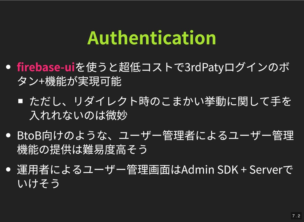 Authentication Authentication firebase-uiを使うと超低...