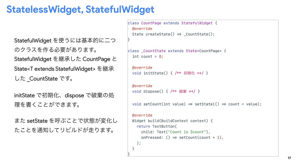 17 class CountPage extends StatefulWidget {  @o...