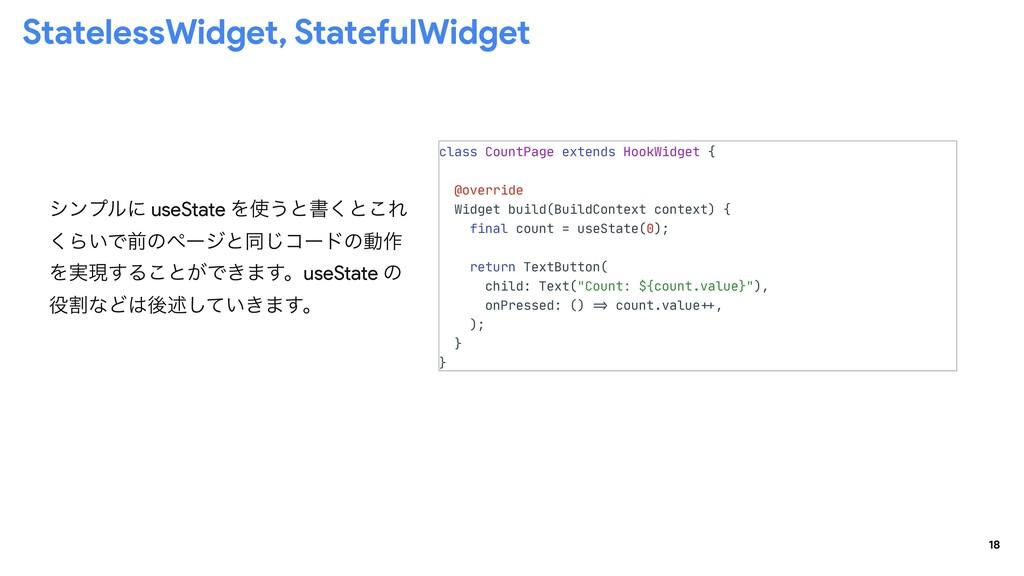 18 class CountPage extends HookWidget {  @overr...