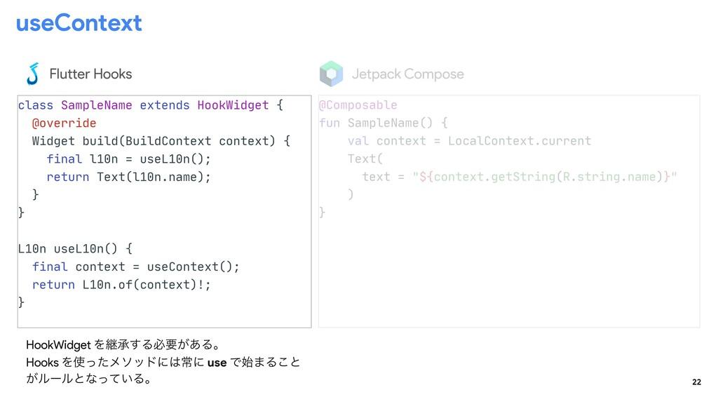 @Composable  fun SampleName() {  val context = ...