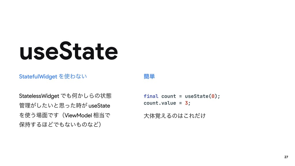 useState final count = useState(0);  count.valu...