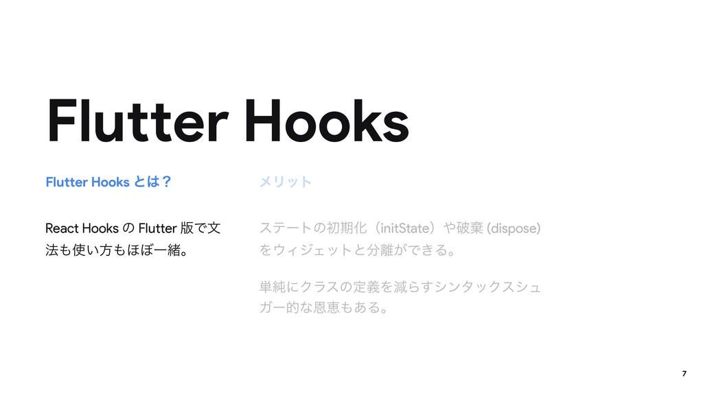 Flutter Hooks Flutter Hooks ͱʁ ϝϦοτ 7 React Ho...