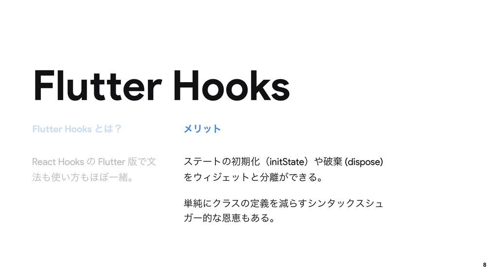 Flutter Hooks Flutter Hooks ͱʁ ϝϦοτ 8 React Ho...