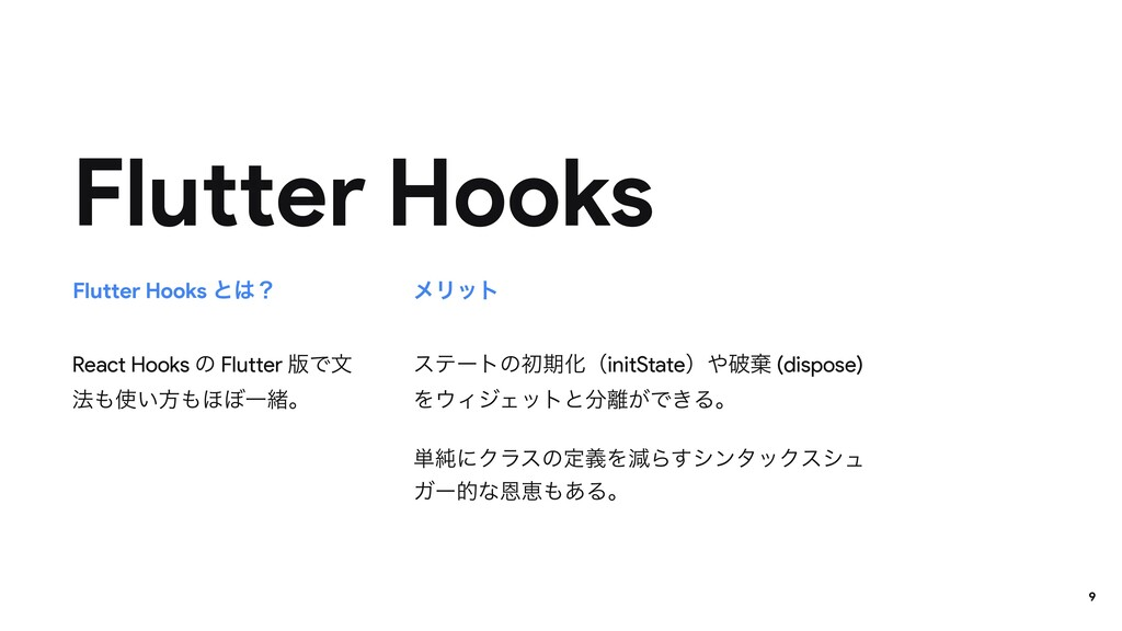 Flutter Hooks Flutter Hooks ͱʁ ϝϦοτ 9 React Ho...