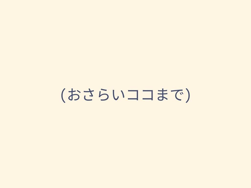 (おさらいココまで)