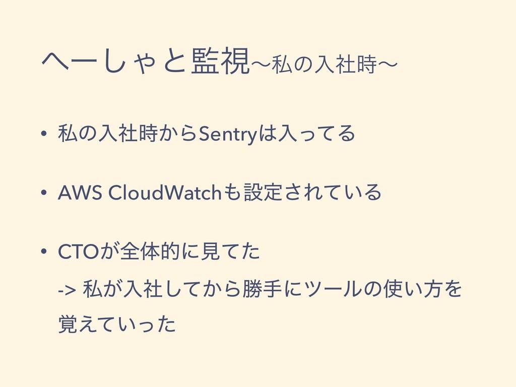 ʔ͠Όͱࢹʙࢲͷೖࣾʙ • ࢲͷೖ͔ࣾΒSentryೖͬͯΔ • AWS Cloud...