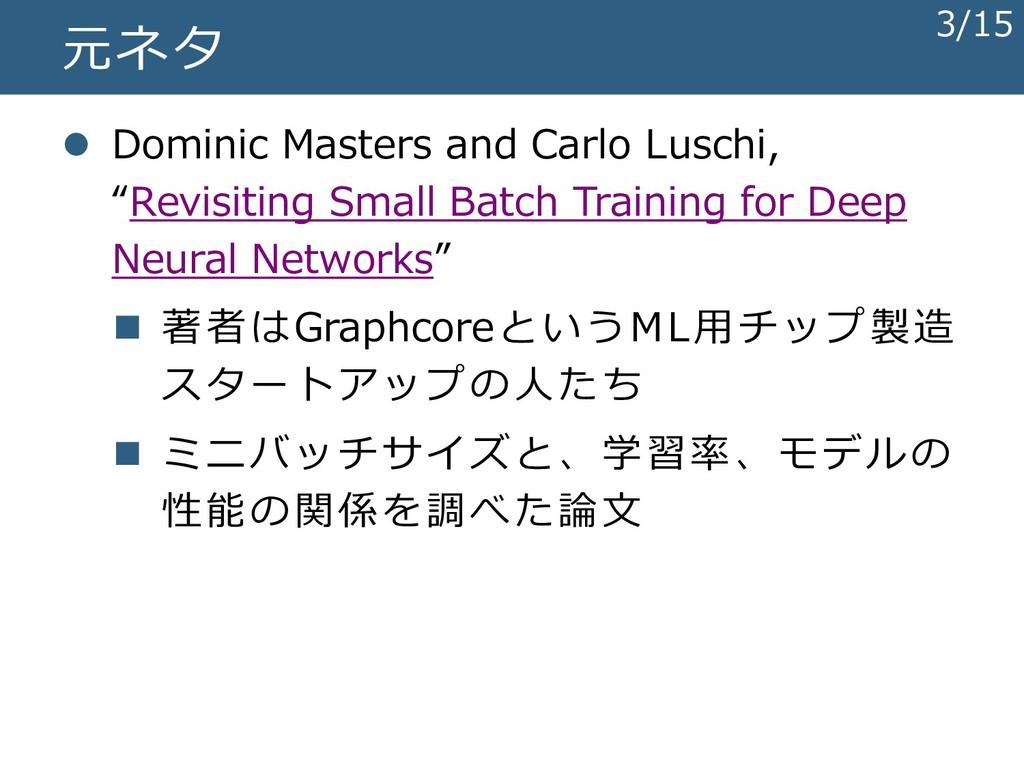 """元ネタ ⚫ Dominic Masters and Carlo Luschi, """"Revisi..."""