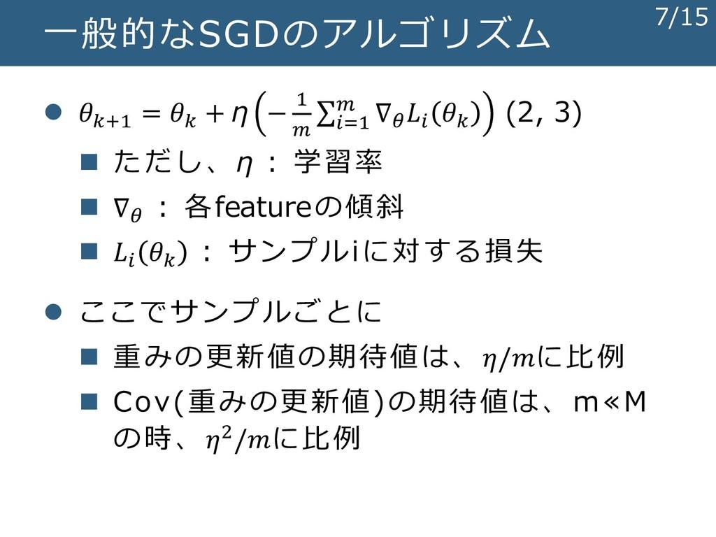 一般的なSGDのアルゴリズム ⚫ +1 =  + η − 1  σ =1  ∇   (2, 3...