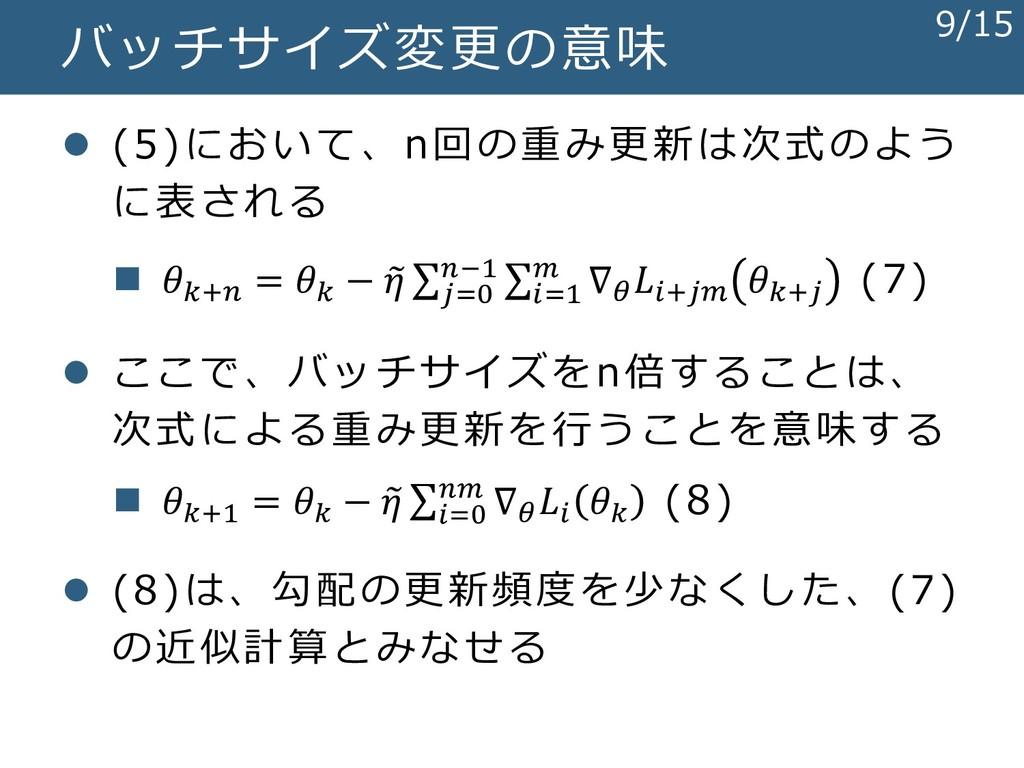 バッチサイズ変更の意味 ⚫ (5)において、n回の重み更新は次式のよう に表される ◼ + =...