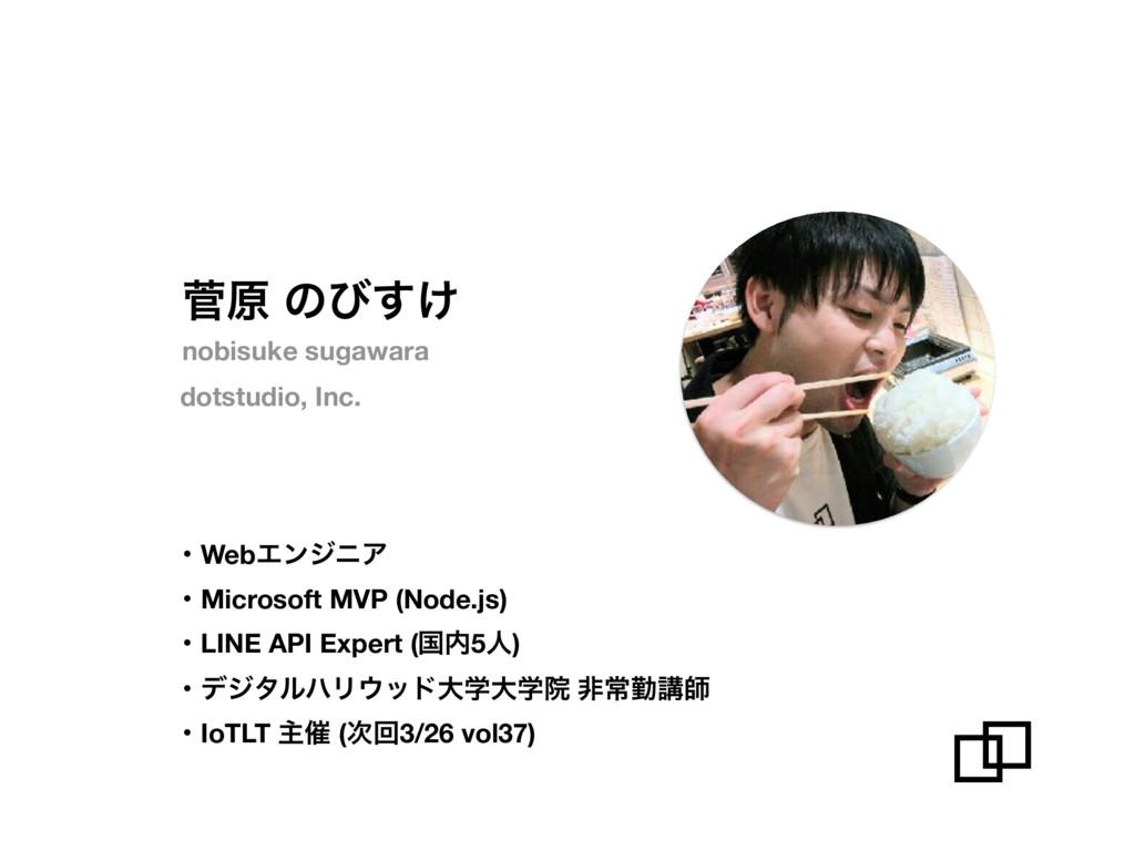 ੁݪ ͷͼ͚͢ dotstudio, Inc. ɾWebΤϯδχΞ ɾMicrosoft MV...