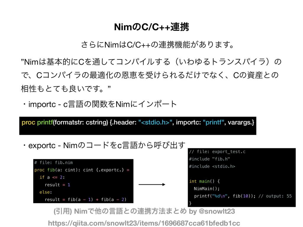 """͞ΒʹNimC/C++ͷ࿈ܞػ͕͋Γ·͢ɻ NimͷC/C++࿈ܞ """"NimجຊతʹCΛ..."""