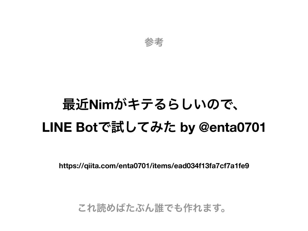 ࠷ۙNim͕ΩςΔΒ͍͠ͷͰɺ LINE BotͰࢼͯ͠Έͨ by @enta0701 ߟ ...