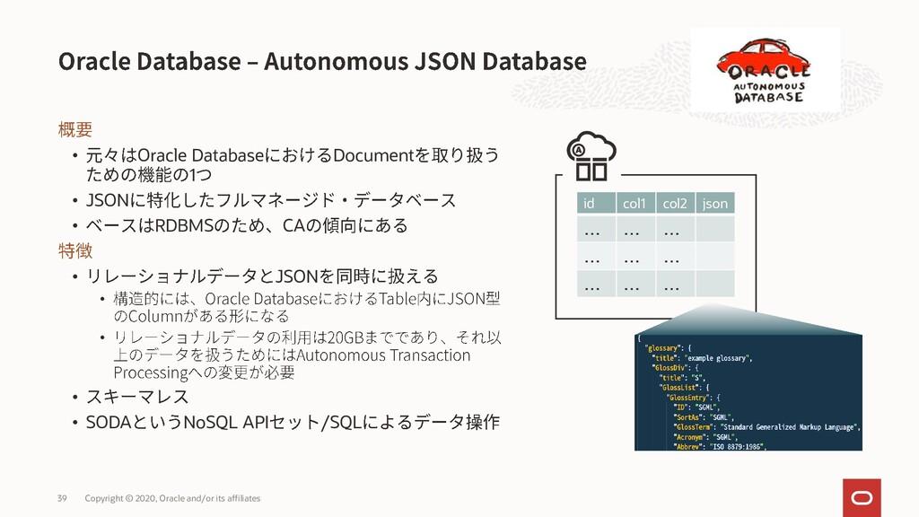 • Oracle Database Document 1 • JSON • RDBMS CA ...